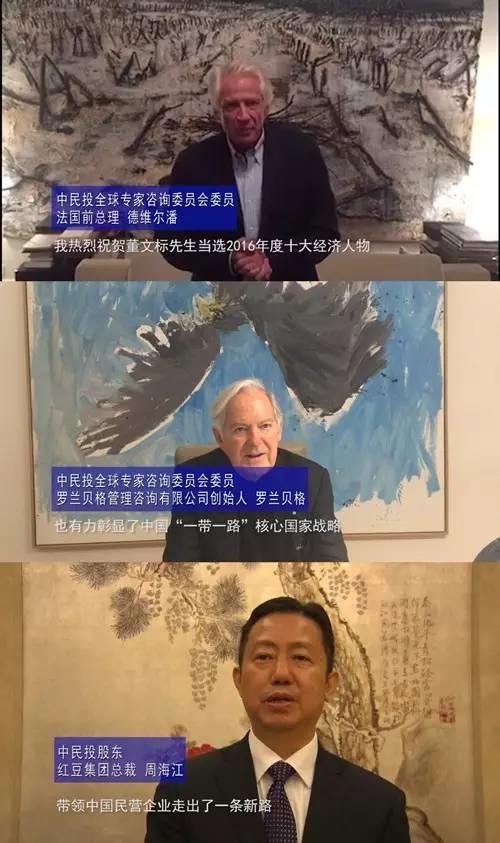 法国前尽理、罗兰贝格、红豆集儿子团弄尽裁剪周海江等庆祝董文标注获选2016什父亲经济年度人物