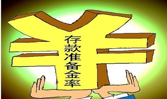 """王永利:""""降准""""不应成为政策禁区"""