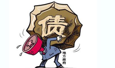 高连奎:2017年应关注地方政府债务危机