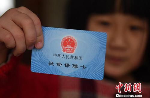资料图:福州民众展示自己的社保卡。中新社记者 吕明 摄