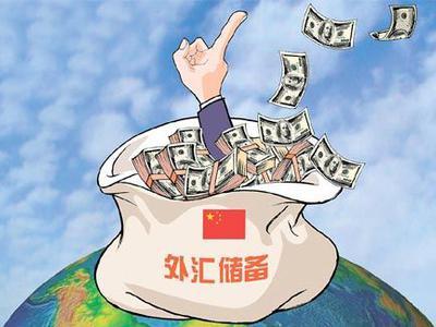中国2月外储环比减少269.75亿美元 一年多