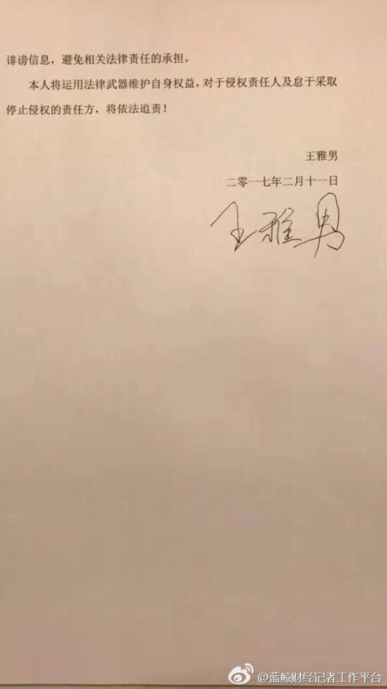 基金桃色新闻当事人王雅男回应:怎可凭空污人清白
