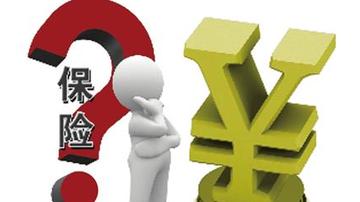 保监会:两大因素致去年险资运用收益率下降