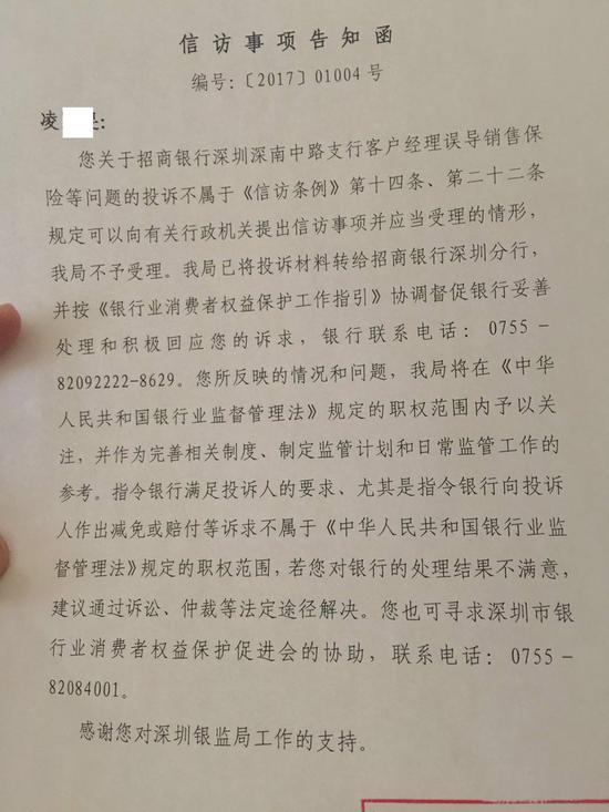 深圳银监局的回复