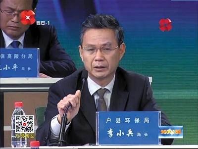 户县环保局原局长李小兵在节目中接受提问。视频截图