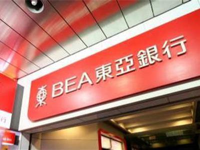 东亚银行实_东亚银行纯利跌32.6% 受内地坏账率上升影响