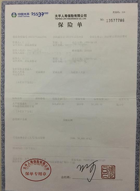 李先生提供的保险单