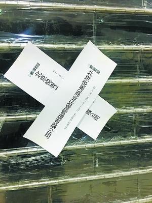 """悦秀城部分商户被商场物业方""""贴条"""""""