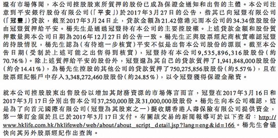 """辉山乳业承认副总葛坤""""失联"""" 后续将核实并披露集团财务状况"""