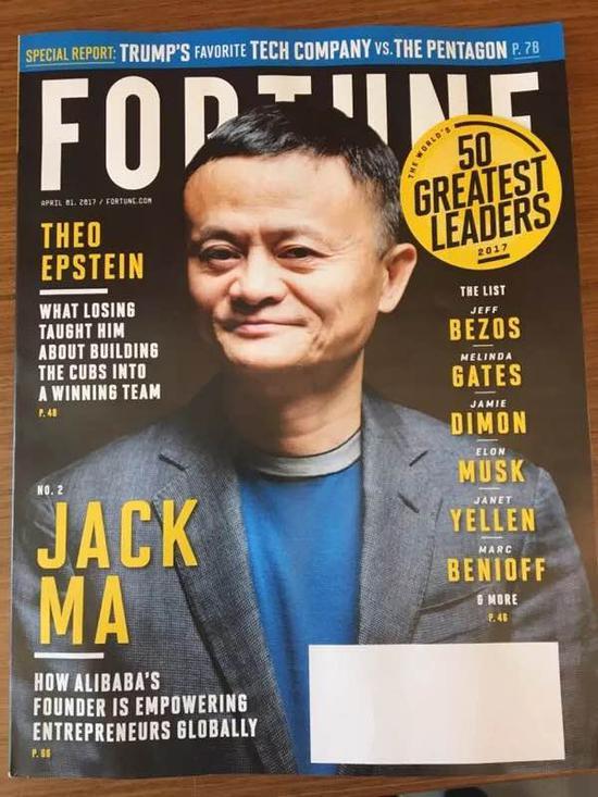 《财富》封面再次点赞马云:他和阿里巴巴正在赋能全球