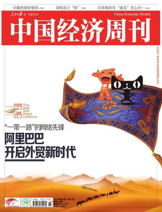 中国经济周刊第15期封面。