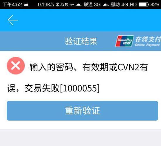 图:安卓版用户绑卡出现问题