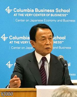 19日在哥伦比亚大学发表演讲的麻生副总理(纽约,kyodo)