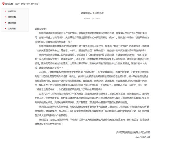 安邦官网截图