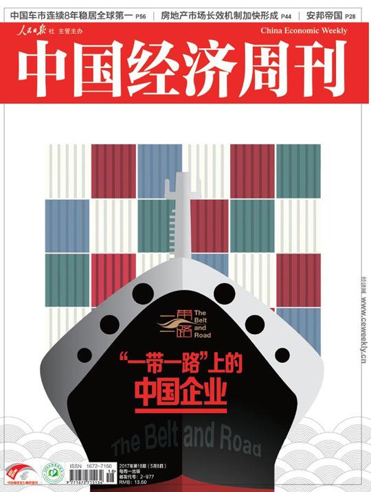 《中国经济周刊》2017年第18期封面。