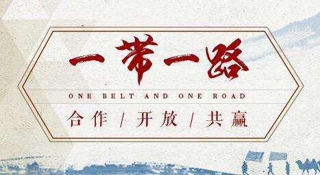 """""""一带一路""""是推动全球经济繁荣的中国方案"""