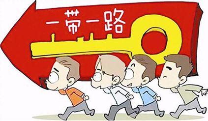罗思义:一带一路将成为拉动世界经济增长的主要引擎