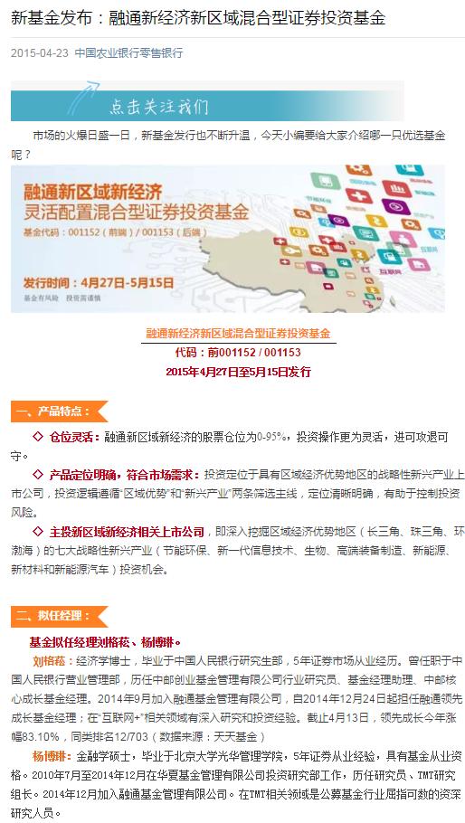 农业银行2015年的宣传资料