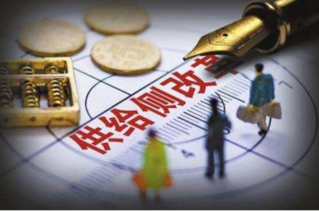 杠杆交易--徐忠:市场出清与供给侧结构性改革