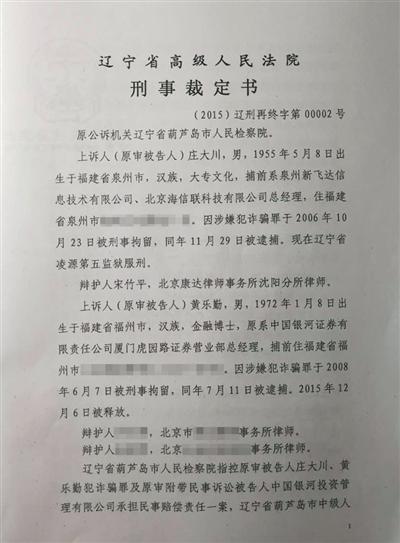 辽宁省高级人民法院再审终审裁定,维持了再审一审的判决。受访者供图