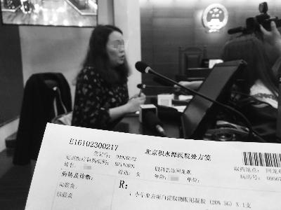 李女士上午出庭,提交医院处方作为证据    摄/记者 唐宁