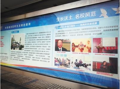6月8日,成都七中实验学校宣传栏称,该校是成都七中强力领办、独家管理的民办学校。