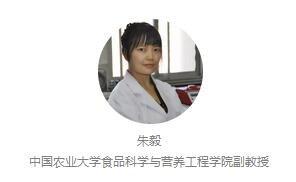 朱毅 中国农业大学食品科学与营养工程学院副教授