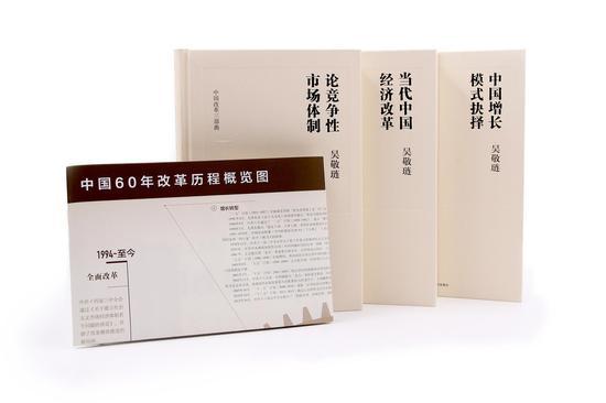 吴敬琏新作近日由中信出版集团出版