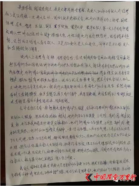 天津尚赫被指教会员砸钱:妻子卖车做代理致夫妻反目