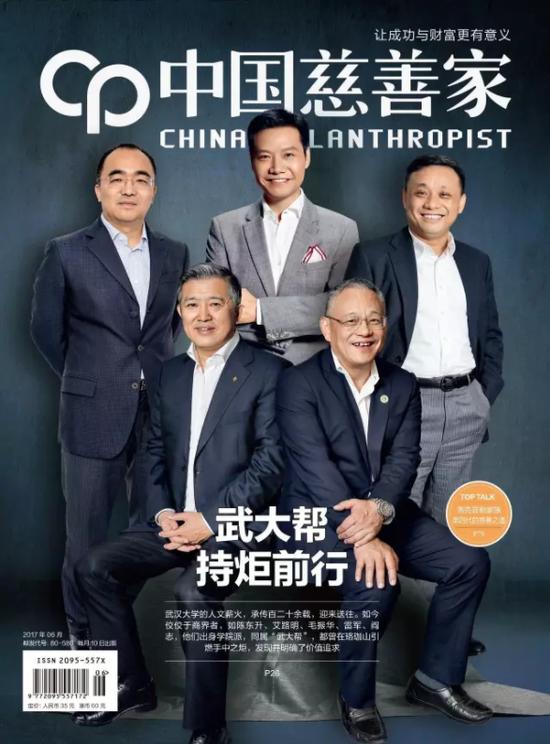 《中国慈善家》2017年6月刊封面