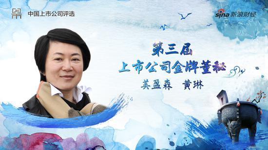 美盈森董秘黄琳荣获2017年金牌董秘图片