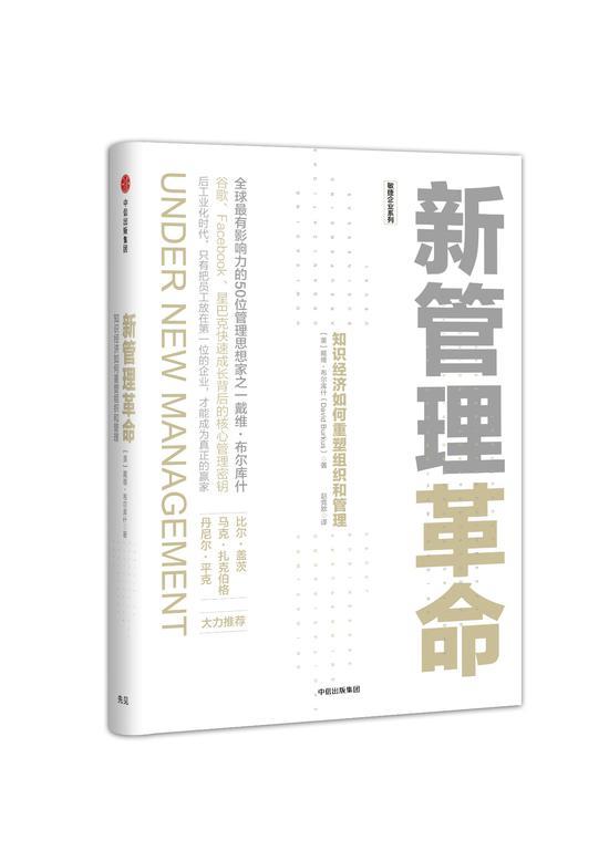 作者新书《新管理革命:知识经济如何重塑组织和管理》