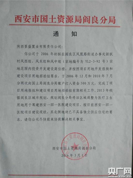 西安国土局阎良分局正式通知景盛公司供地承诺无法兑现.图片