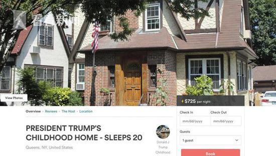 特朗普儿时住宅在Airbnb上出租 一晚750美元
