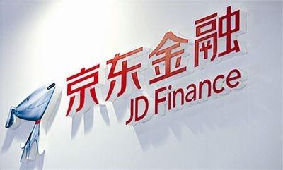 京东金融完成切割 不排除申请其他各类金融牌照可能