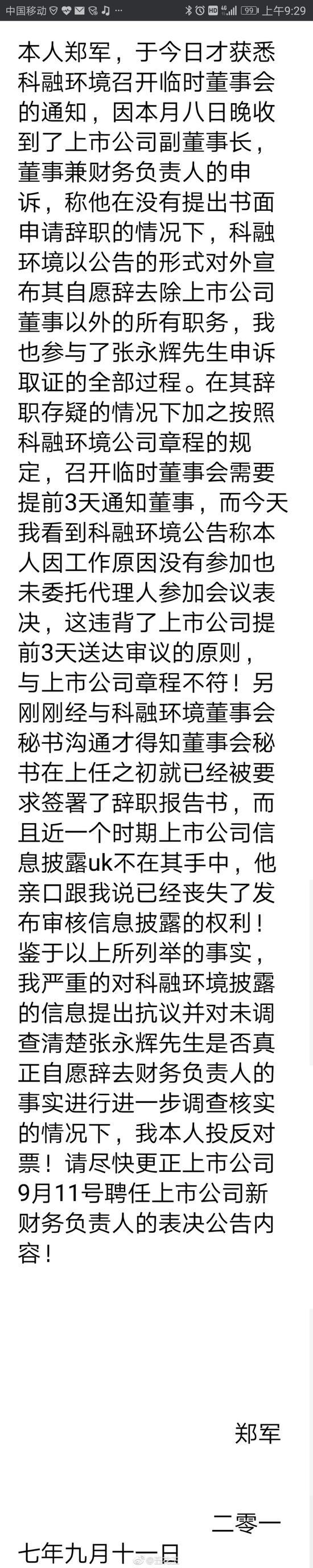 """科融环境疑陷内斗:公告0票反对 董事""""补投""""反对票"""