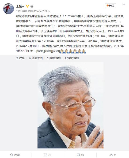 金融博物馆理事长王巍微博发褚时健去世消息后