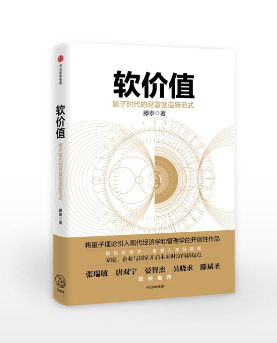 作者新书近日由中信出版社出版