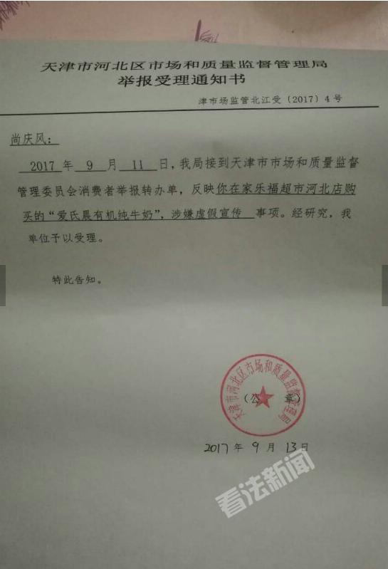 晨曦牛奶皇室御用标签仅对中国 官方称涉嫌虚假宣传