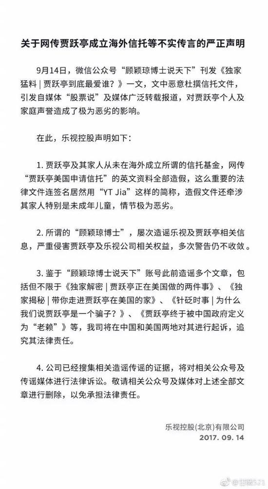 信托文件爆料人:我和贾跃亭没有私仇 不怕起诉