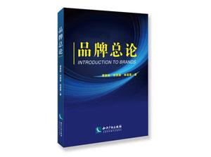 由知识产权出版社出版发行的《品牌总论》(中文版)