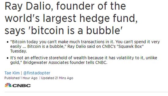 全球最大对冲基金创始人:比特币是个泡沫