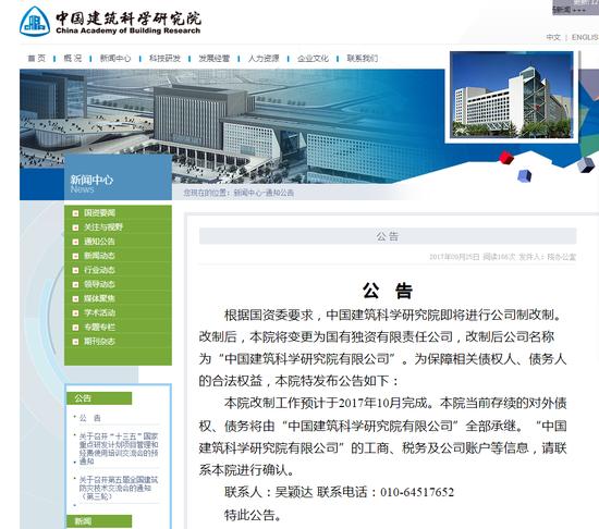 中国建筑科学研究院将进行公司制改制 预计10月完成