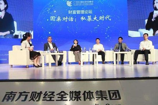 21世纪国际财经峰会圆桌对话:私募大时代 精彩与挑战