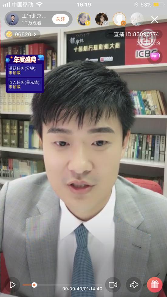 工商銀行北京分行理財師劉心宇