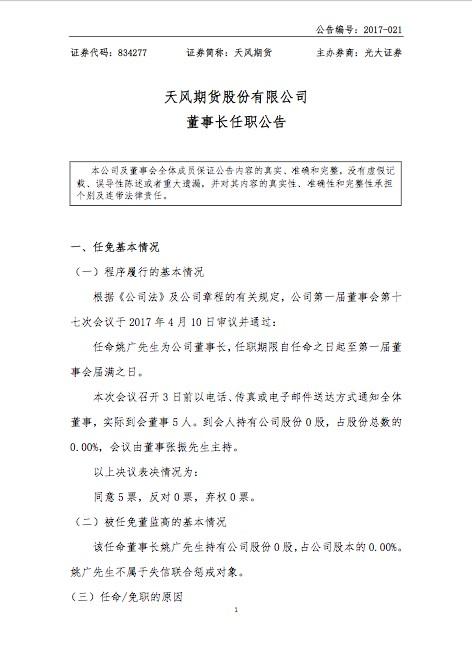 天风期货股份有限公司董事长任职公告