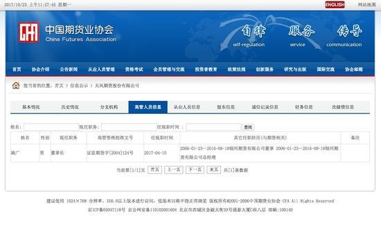中国期货业协会信息公示