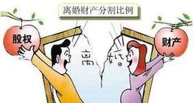 夫离婚股票如何分割?