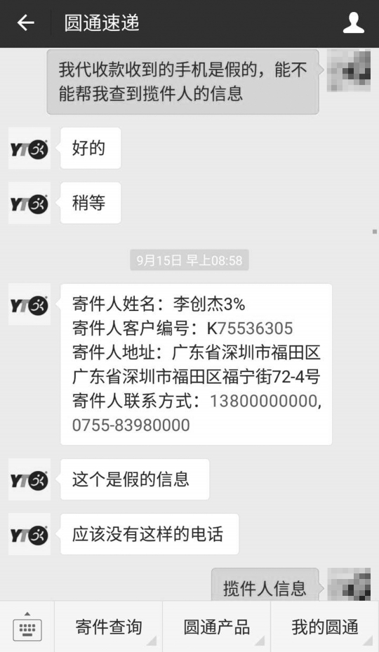圆通客服对买家丁小姐表示,寄件人留下的电话不真实。