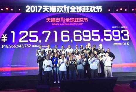 非洲青年创业家在2017年天猫双11上海会场